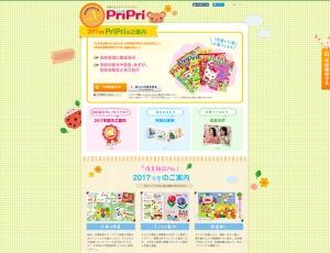 ホームページ制作実績「PriPri」