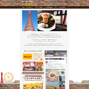 HP制作「神戸メリケン食堂」